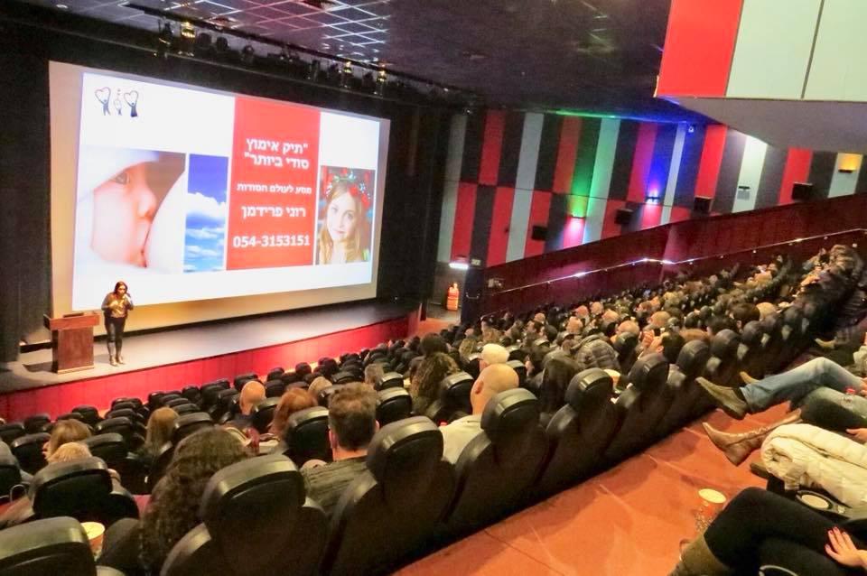 מנהלות רווחה - הרצאה רוני פרידמן